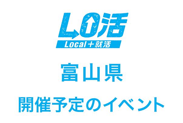 ロゴ富山県