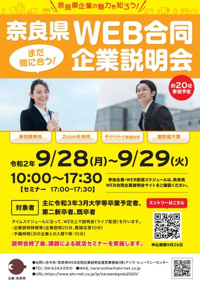 20200928-29_奈良県_WEB合同企業説明会