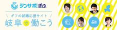 岐阜県就職情報ポータルサイト_ジンサポ