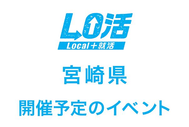 ロゴ宮崎県