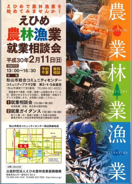20180211_愛媛県