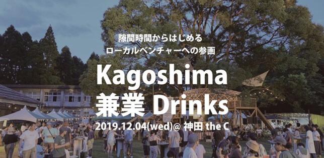 kagoshima_ogp