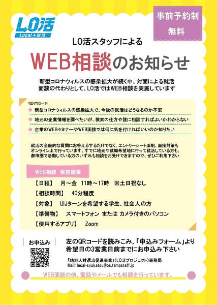 lokatsu_web_0422