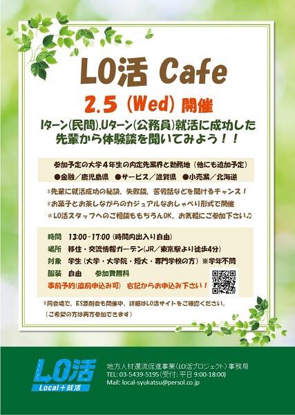lokatsucafe_0205