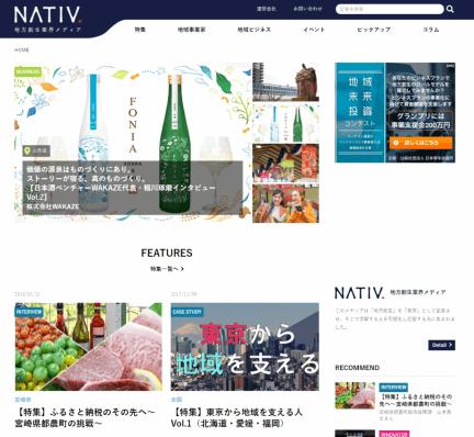 「NATIV」の強みと、「地方創生業界メディア」